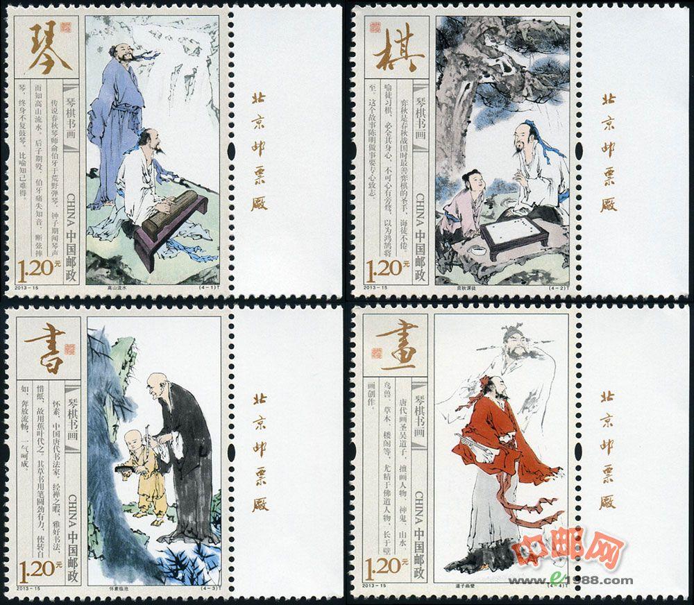 2013-15 琴棋书画(厂铭)图片