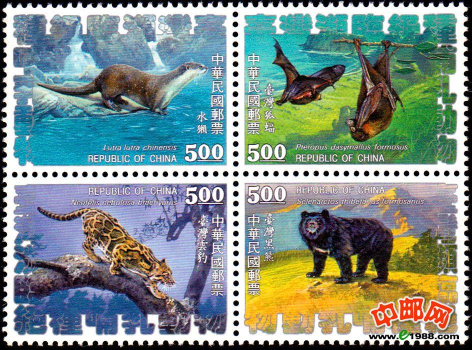 台湾濒临绝种哺乳动物邮票