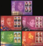 香港流星歌星全套5版(小版票)(2005年)