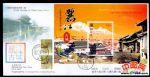 香港2013年世界遗产-丽江古城小全张首日航空挂号官方实寄封。贴丽江小型张 盖发行首日邮戳 落地戳清晰