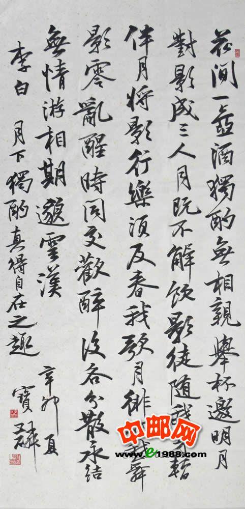 0004 名家书法 曹宝麟四尺中堂字画作品真迹精品原稿