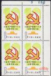 CMF-J86-M 中国共产党第十二次全国代表大会(流水号四方连)