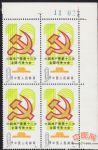 CMF-J86-L 中国共产党第十二次全国代表大会(流水号四方连)