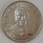 TW-QB057民国九十九年蒋经国头像 硬币(九品)