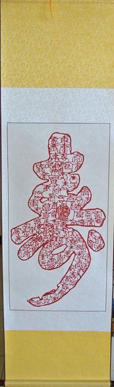 中国剪纸画卷轴-百寿图