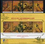 纪310亚展古画邮票+小全张