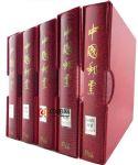 RC006 菲勒高档编年邮票(1992-2017)大全册(6册)