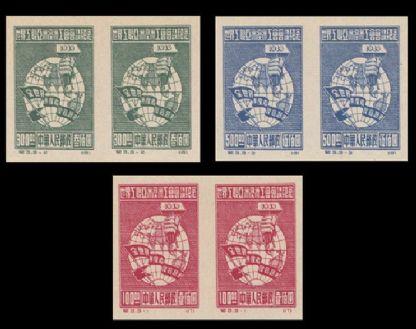 1949年老纪特 中国邮票纪3无齿票 世界工联 无齿票 双联票