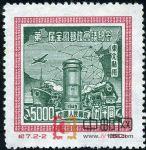 DM-纪7(东贴)-(2-2)第一届全国邮政会议纪念(东北贴用再版票)(5000圆)
