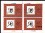 PX96 1996年最佳邮票评选纪念(鼠选)(四连体未裁切)