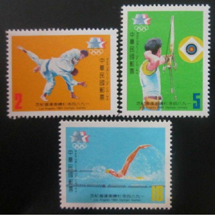 纪199 1984年洛杉矶奥运会纪念邮票3全新) 中