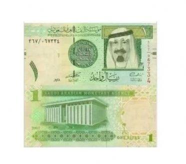 阿卜杜拉/世界货币