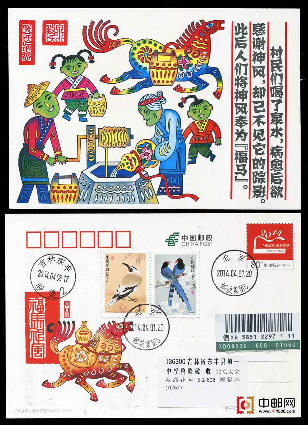 pp240 《2014年中国邮政贺卡标识》普通邮资明信片(贺年兑奖)首日原地