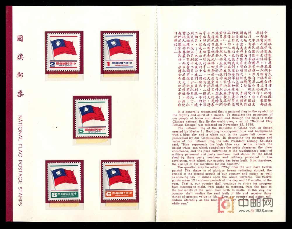 twf398 国旗邮票邮折(大图展示)