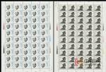 ZBP-J155 彭德怀同志诞生九十周年(整版票)