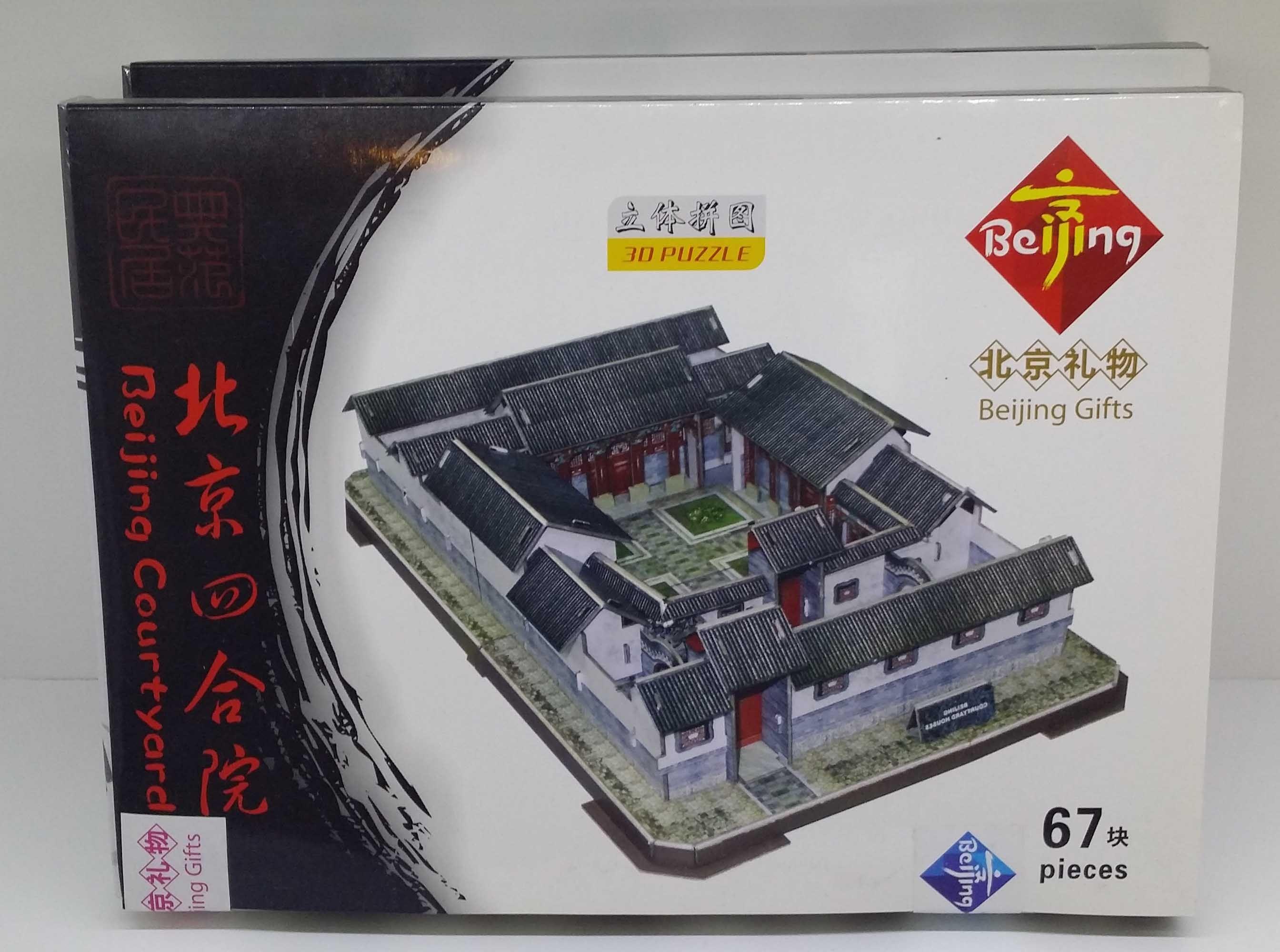 北京四合院体拼图 中邮网[集邮/钱币/邮票/金银币/]