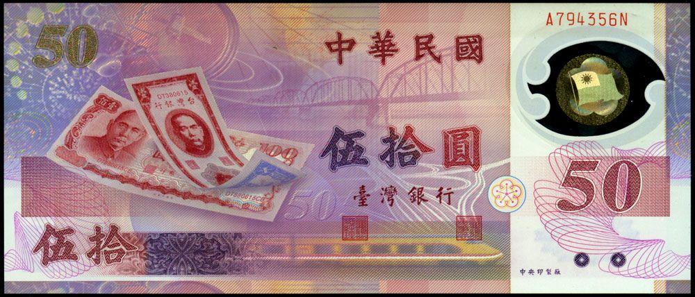 台湾银行50元塑料纪念钞一枚(尾号356)(fjc)(大图展示)