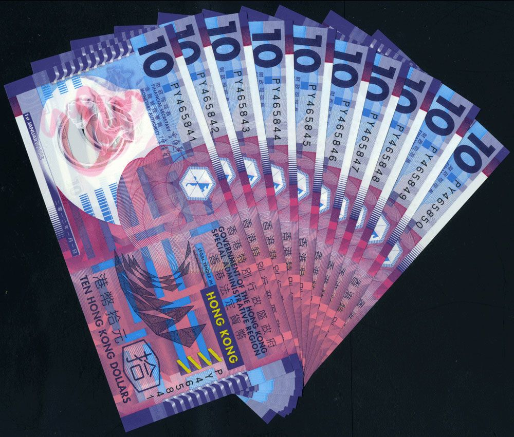 香港10元港币塑料钞标准十连号(2012年尾号841-850)(fjc)(大图展示)