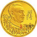 1998年�⑸倨嬲Q辰100周年1/2盎司�A形金� �o念��
