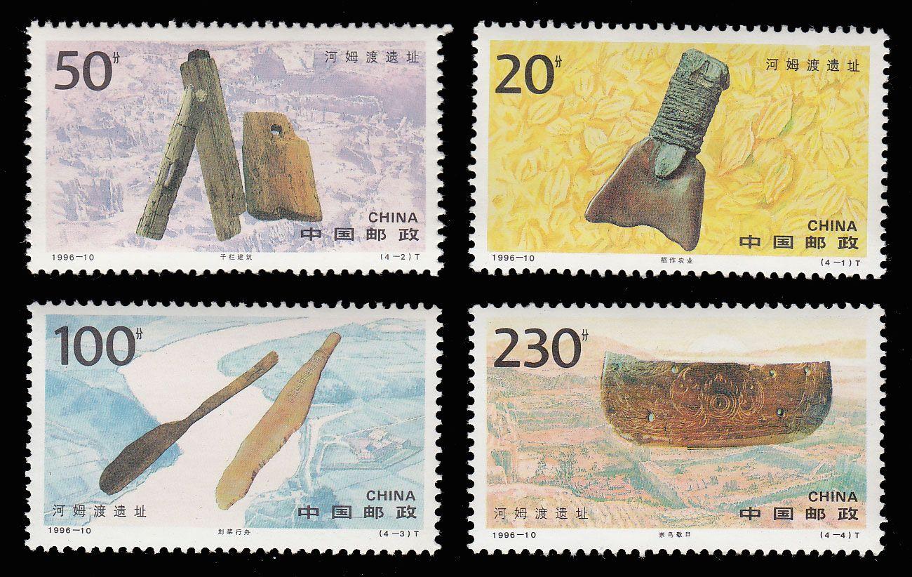 邮票_文物保护系列邮票:1996-10 河姆渡遗址 套票(大图展示)
