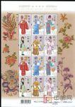 2014年香港粤剧戏曲服饰邮票小版张含2套票