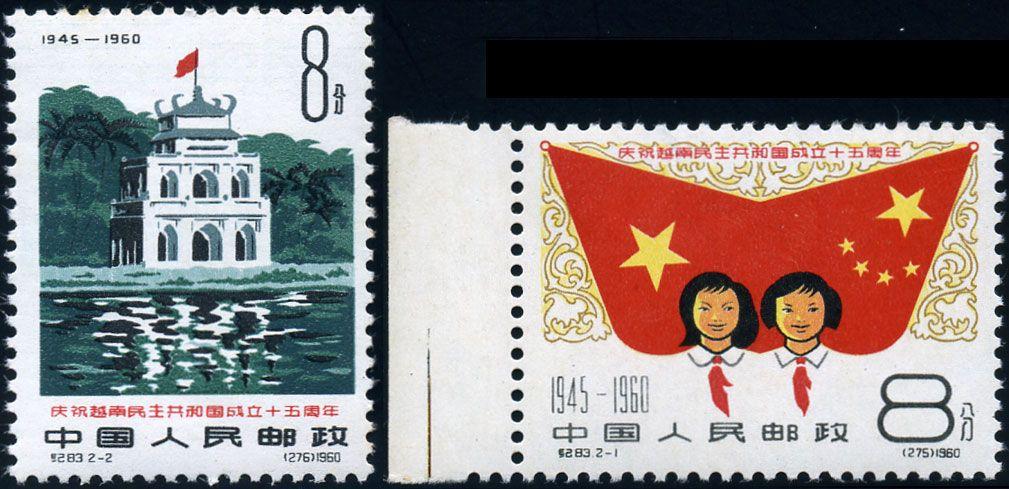 纪83 庆祝越南民主共和国成立十五周年 中邮网[集邮\/钱币\/邮票\/金银币\/收藏资讯]全球最大收藏品商城