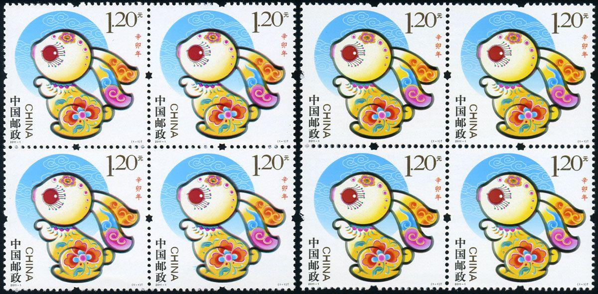 2011-1 辛卯年兔本票四方连2枚 中邮网[集邮\/钱