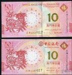 澳门2015年羊年 生肖纪念钞 羊钞 10元对钞