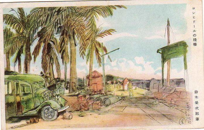 1943年日本军邮片日本画家图画椰子树汽车物资栈桥房屋日本侵略军