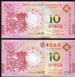 澳门2015年生肖纪念钞 羊钞 10元对钞(全程无4.7尾五同)随机取