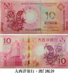 澳门大西洋银行2013年发行10元生肖蛇钞(单钞)