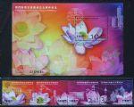 澳门 中华人民共和国澳门特别行政区成立五周年邮票+小型张