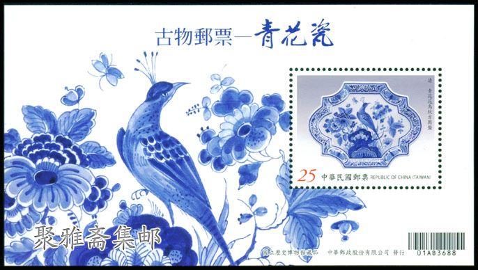 台湾古物邮票 2014 特610 古物邮票 青花瓷小型张(大图展示)