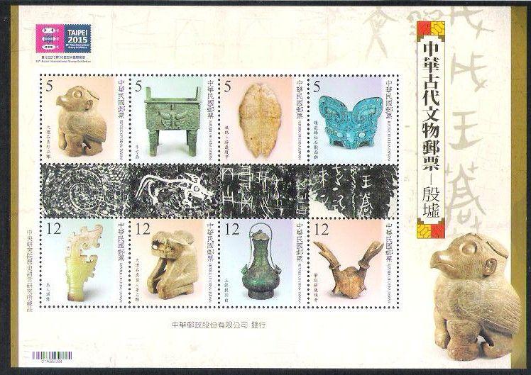 古代文物邮票 殷墟 小型张