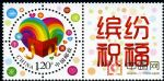 GXHP39 《缤纷祝福》个性化邮票(2015年)