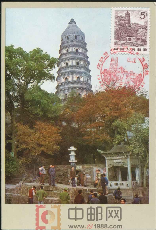 苏州虎丘塔极限明信片