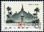 DM-J68-(3-2)辛亥革命七十周年(8分)