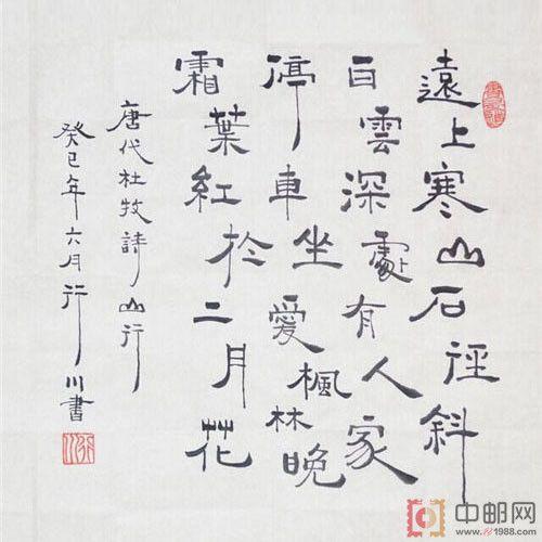 隶书斗方书法杜牧山行(大图展示)图片
