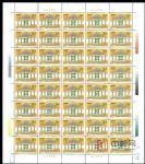 ZBP-1996-25 各国议会联盟第九十六届大会(整版票)