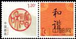 GXHP17 《和谐》个性化邮票