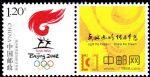 GXHP13 《第29届奥林匹克运动会火炬接力标志》个性化邮票