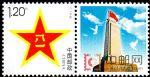 GXHP15 《八一军徽》个性化邮票