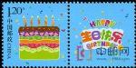 GXHP45 《生日快乐》个性化邮票(2015年)
