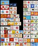 GXHP1-46 个性化邮票45种大全合售(除GXHP33长城改值)