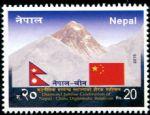 尼泊尔2015和中国外交60年和世界遗产珠峰国旗1全(亚洲)