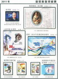 俄罗斯2011年 邮票大全年票 全品 带定位插页图片