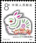 T112 丁卯年(兔票)(5枚合售)