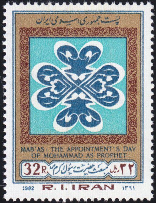 伊朗邮票1982年 玛巴斯节 1全 (大图展示)
