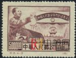 DM-纪2(东贴)-(4-3)中国人民政治协商会议纪念(东北贴用再版票)(5000圆)