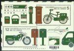 台湾2016年纪331 M 邮政120周年纪念邮票小全张